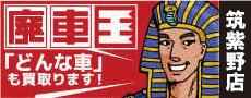 廃車王筑紫野店