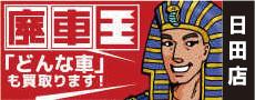 廃車王日田店