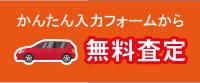 廃車の買取価格に自信があります。相見積もり歓迎。買取りにもセカンドオピニオンを。