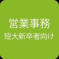 営業事務(短大新卒者向け)