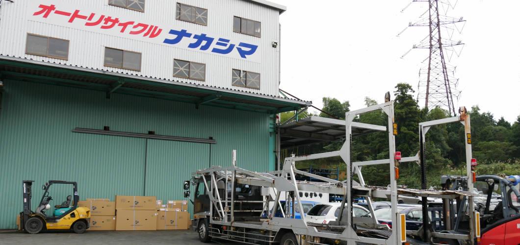 福岡県・大分県の廃車買取りのオートリサイクルナカシマの企業情報