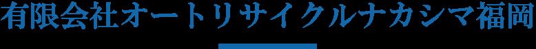 福岡県の廃車買取りは有限会社オートリサイクルナカシマ福岡
