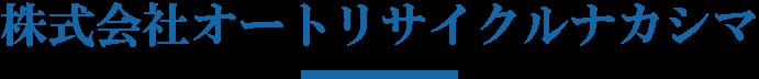 大分県の廃車買取りは株式会社オートリサイクルナカシマ