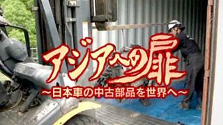 2013年9月15日OA「アジアへの扉 ~日本車の中古部品を世界へ~」