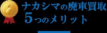 福岡県・大分県のオートリサイクルナカシマの廃車買取り5つのメリット