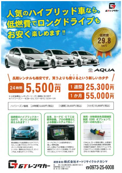 大分県日田市のレンタカー GTレンタカー チラシ
