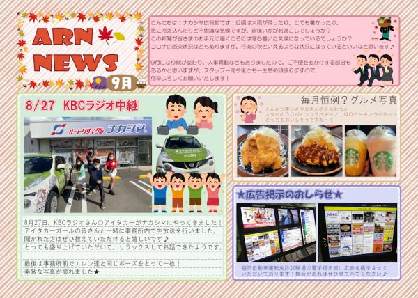 オートリサイクルナカシマ チラシ裏面(ARNニュース) 10月号